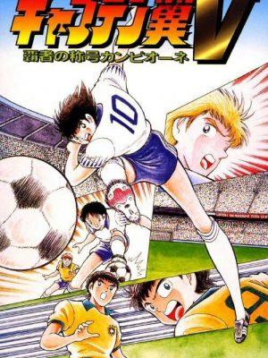 Captain Tsubasa V - HaSha no ShouGou Campione