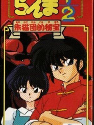 Ranma ½ - Akanekodan Teki Hihou
