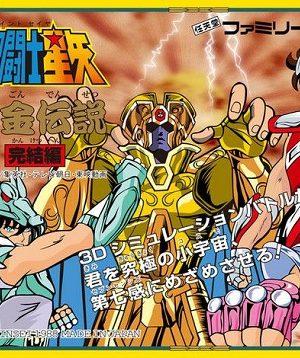 Saint Seiya 2 - Ougon Densetsu Kanketsu Hen (Cavaleiros do Zodíaco)